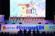 КВН-батл «Кубок КВН «Артека»