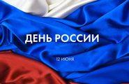 Праздничная программа «Россия в сердце моем!». Фестиваль национальных культур России