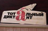 Международная акция «Тотальный диктант» в «Артеке»