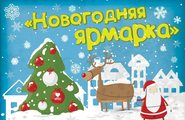 Новогодняя Ярмарка.