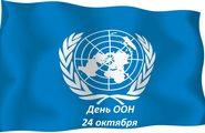 Международный день ООН
