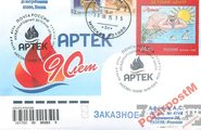 Специальное гашение маркированного конверта, посвящённое Дню рождения «Почты Артека»