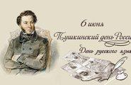 """Конкурс чтецов """"Пушкинские чтения"""""""