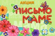 "Акция ""Письмо маме"""