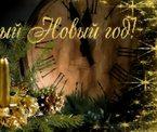 Праздничный концерт «Этот Старый Новый год»