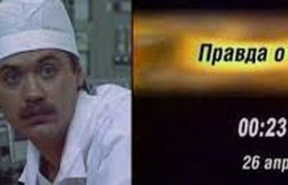 Кинопоказ, приуроченный годовщине Чернобыльской катастрофы. Дню участников ликвидации последствий радиационных аварий и катастроф и памяти жертв этих аварий и катастроф