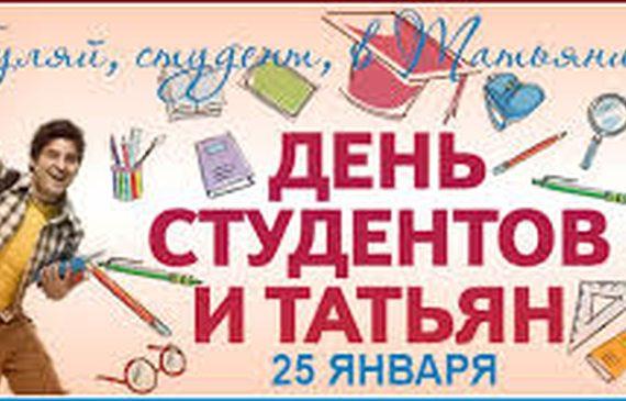 Дискотека «Татьянин день» ко Дню студента