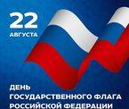 Концерт «Цвета России», посвященный празднованию Дня Государственного Флага Российской Федерации