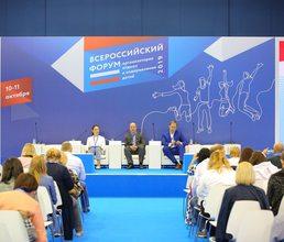 На «АртекФоруме» обсудили государственно-частное партнерство в сфере детского отдыха