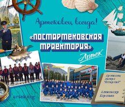 Александр Коротаев: «Благодаря «Артеку» оказался в Макаровке»
