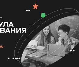Директор «Артека» принял участие в форуме «Формула образования»
