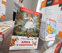 В «Артеке» проходит III Всероссийская книжная ярмарка