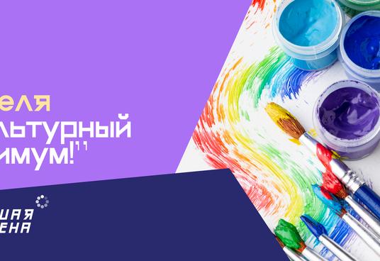 Новая тематическая неделя конкурса «Большая перемена» - «Культурный минимум»