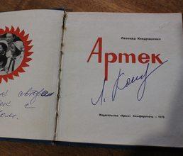 #АртекПомнит! Леонарду Кондрашенко, поэту и артековцу, исполнилось бы 90 лет.