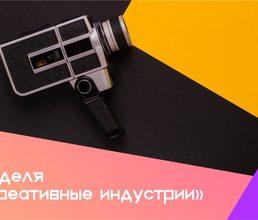Новая тематическая неделя конкурса «Большая перемена» посвящена современному искусству