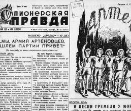 #ПионеркаОбАртеке: первая половина 30-х годов