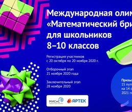 Победители олимпиады «Математический бриз» получат путевки в «Артек»