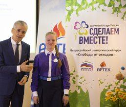 Геннадий Онищенко дал старт Всероссийскому экологическому уроку  в «Артеке»