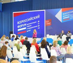 На форуме в «Артеке» обсудили стратегию подготовки вожатых для детских лагерей