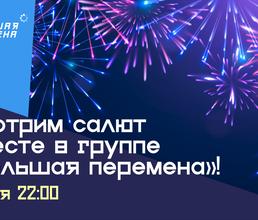 Трансляция праздничного салюта в День Победы в сообществе «Большая перемена»