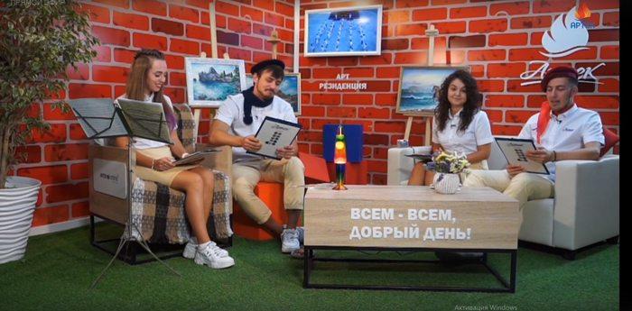 Онлайн-проект «Детская АРТ-резиденция в «Артеке». День 1
