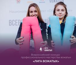 Продолжается прием заявок на Всероссийский конкурс «Лига вожатых»