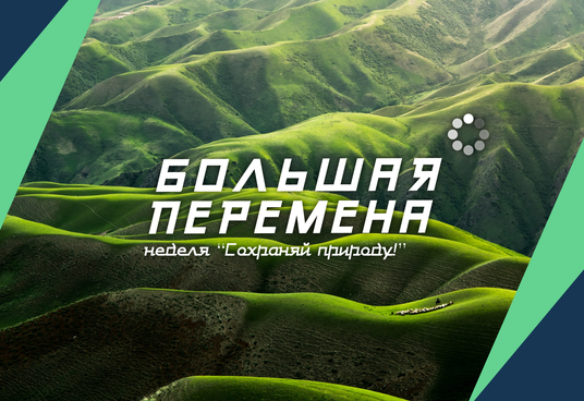 Новая тематическая неделя  конкурса «Большая перемена» посвящена экологии