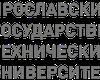 Федеральное государственное бюджетное образовательное учреждение высшего образования «Ярославский государственный технический университет»