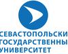 ФГАОУ ВО «Севастопольский государственный университет»