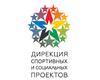 Автономная некоммерческая организация «Дирекция спортивных и социальных проектов»