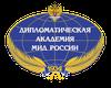 ФГБОУ ВО «Дипломатическая академия МИД РФ»