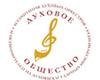 Ассоциация духовых оркестров и исполнителей на духовых и ударных инструментах «Духовое общество» имени Валерия Халилова