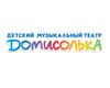 ГАУДО «Детский музыкальный театр «Домисолька»