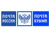 АО «Почта России» ФГУП  «Почта Крыма»