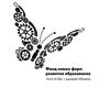 ФГАУ «Фонд новых форм развития образования»