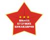 АНО «Школа будущих командиров»
