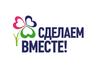 """АНО «Центр поддержки общественных проектов """"Сделаем вместе»"""