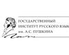 ФГБОУ ВО «Государственный институт русского языка им. А.С.Пушкина»