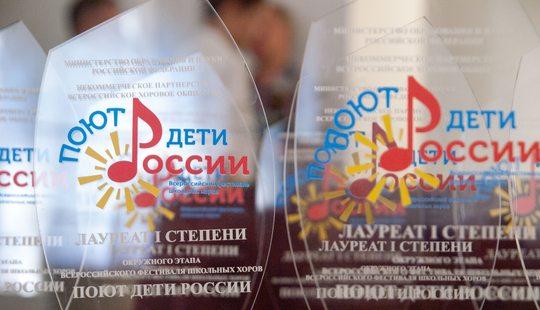 Всероссийский фестиваль школьных хоров «Поют дети России»