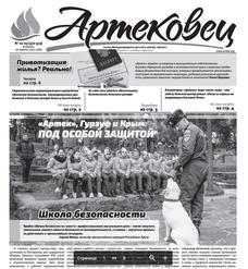 """Газета """"Артековец"""""""