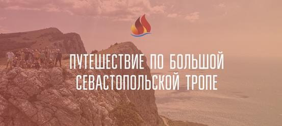 Артековское путешествие по БСТ