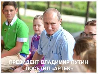 Президент Владимир Путин посетил «Артек»